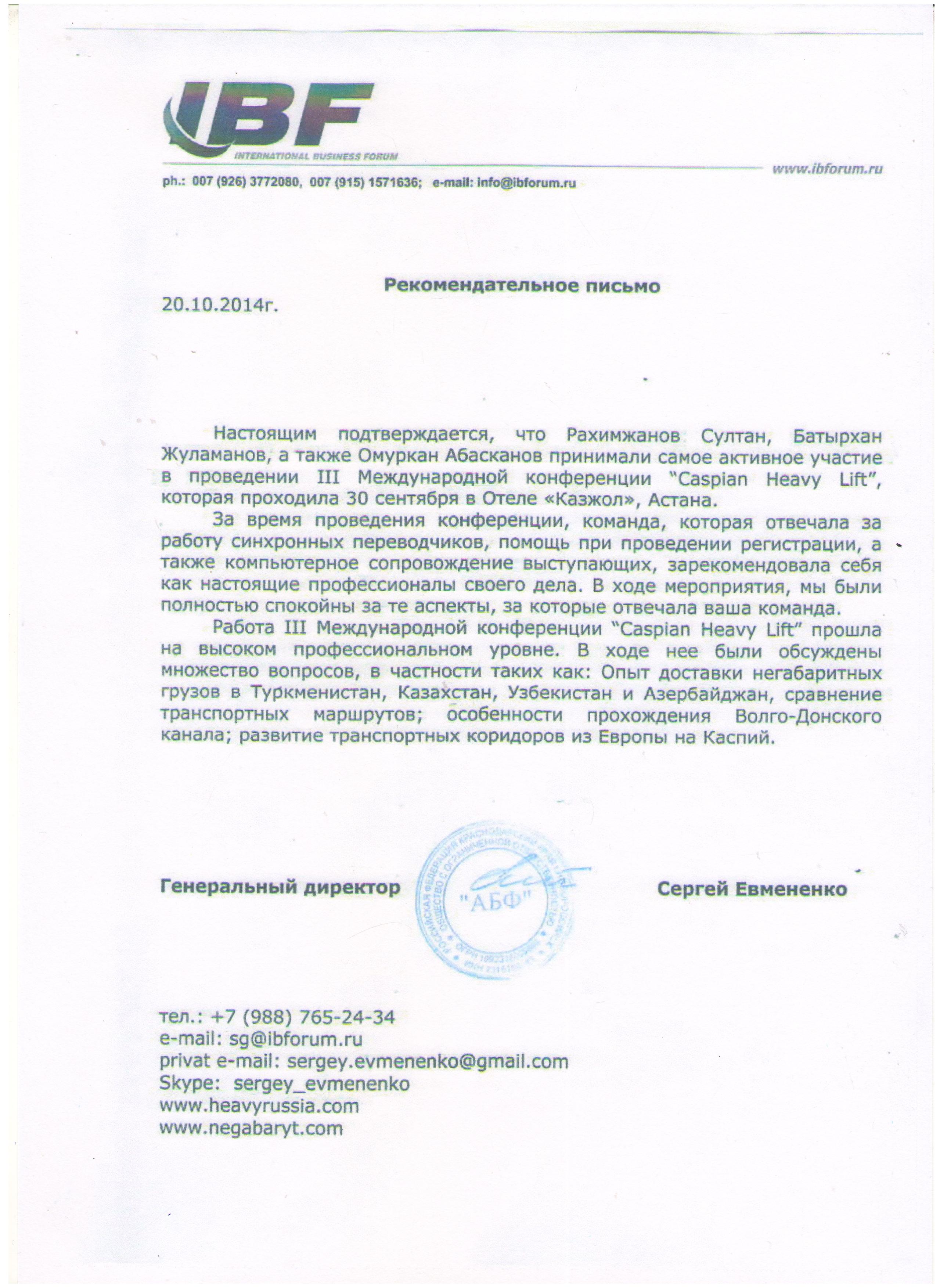 Рекомендация Сергея Евмененко