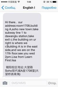 как ориентироваться в Пекине