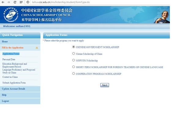 Гранты на обучение в Китае