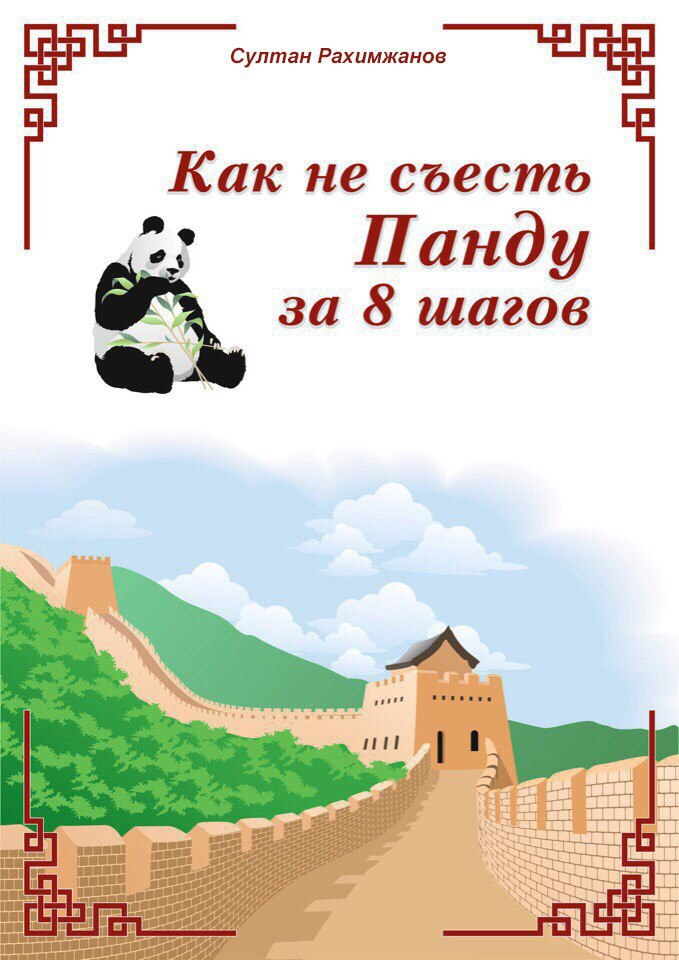как не съесть панду за 8 шагов