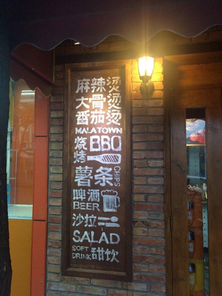 Пекинские рестораны, где покушать в Пекине