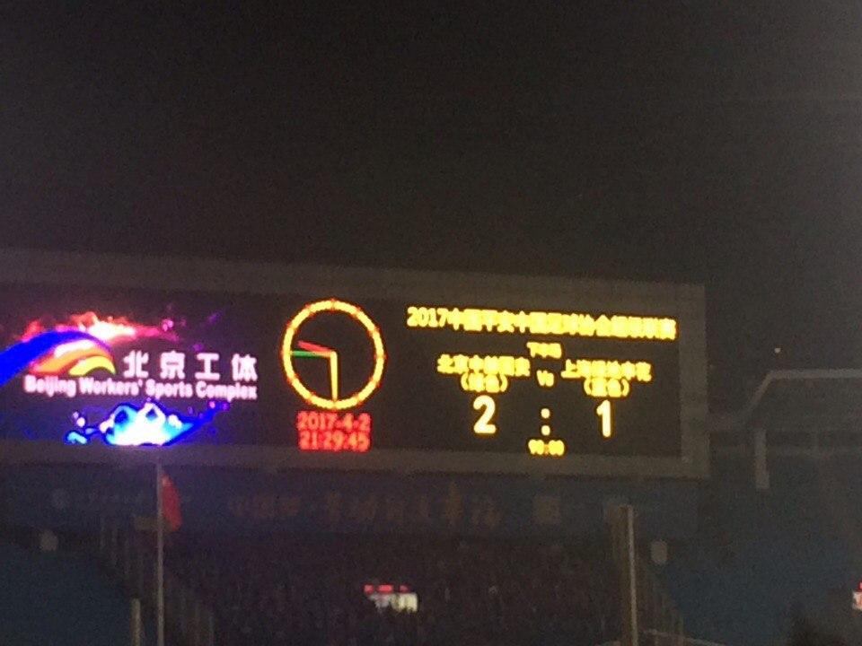 Матч Пекин Шанхай, Бэйцзинь Гоань, футбол в Китае