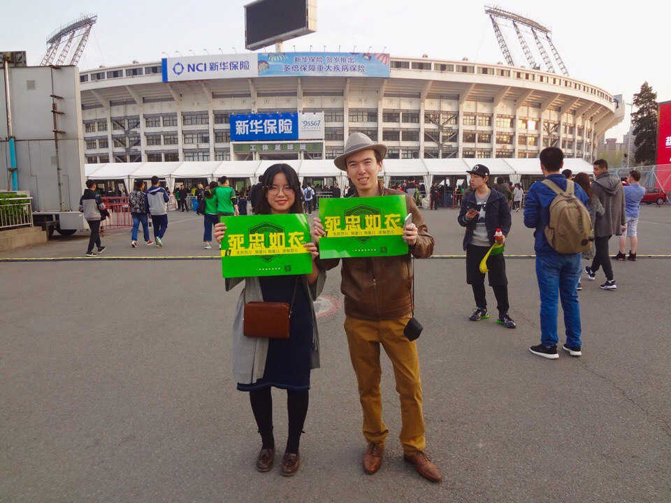 Футбол в Китае, Матч Пекин Шанхай, Бэйцзинь Гоань