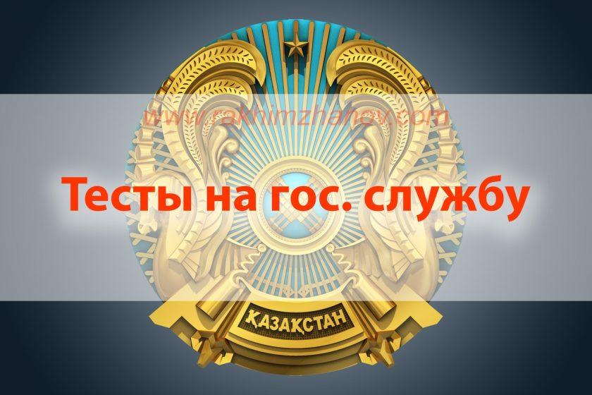 Законодательство РК