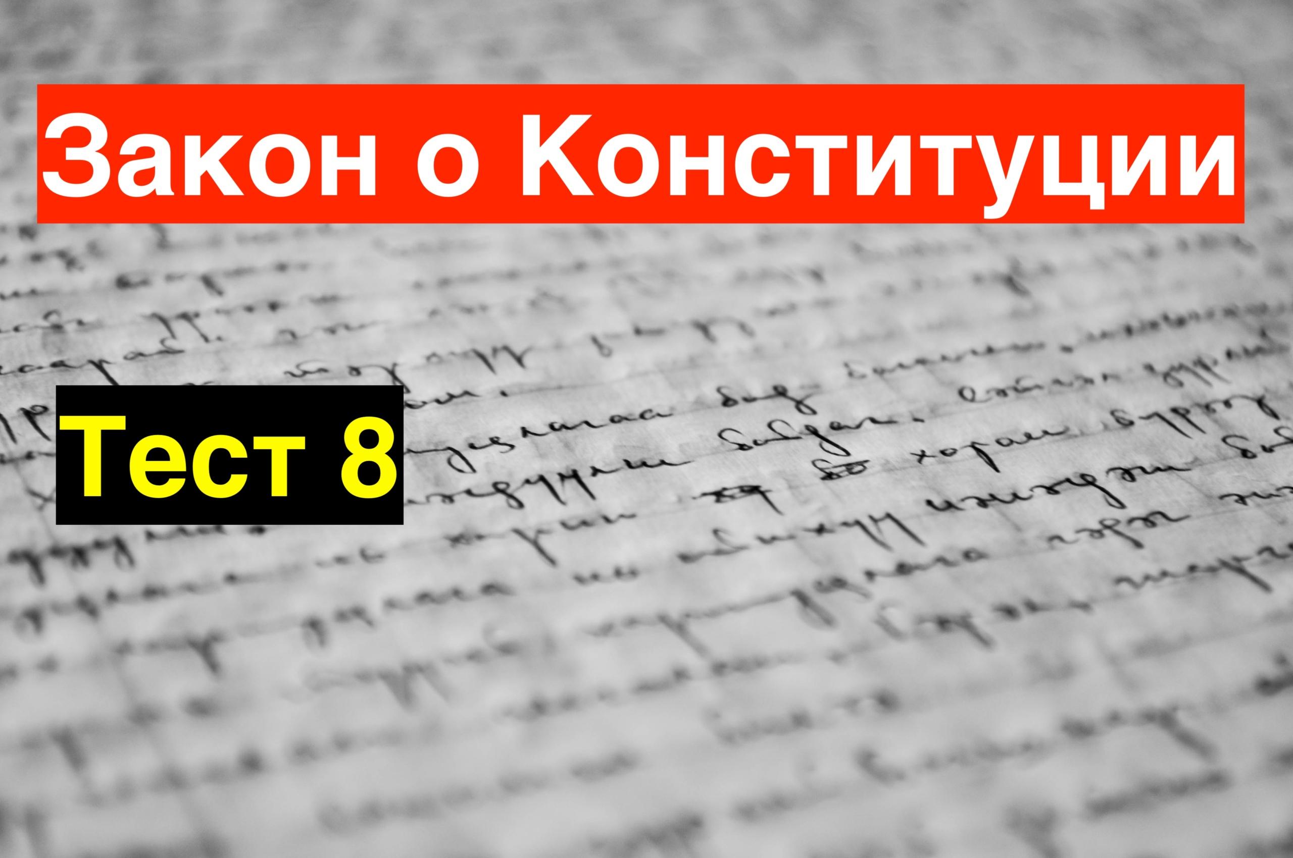zakon-o-konstitucii-chast-8