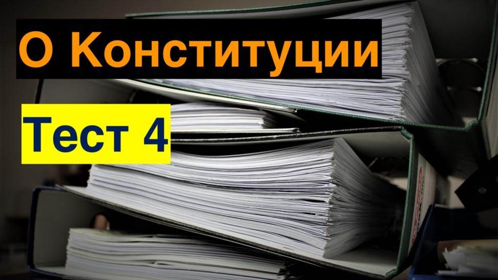 zakon-o-konstitucii-chast-4