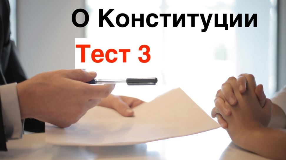 zakon-o-konstitucii-chast-3