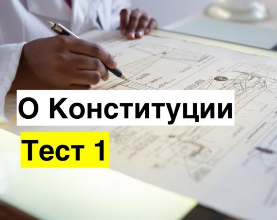 testy-na-gossluzhbu-onlajn-o-konstitucii-1-chast