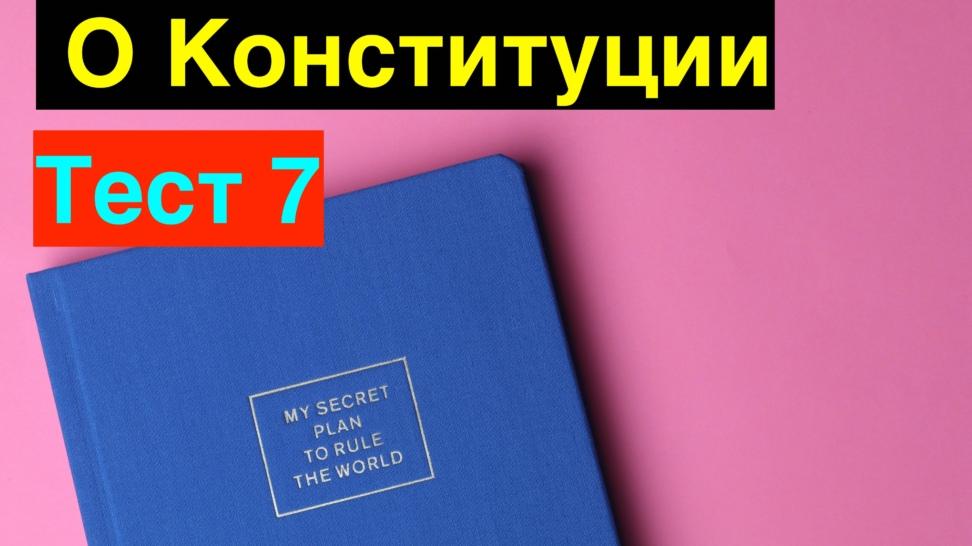 testy-na-gos-sluzhbu-onlajn-zakon-o-konstitucii-chast-7