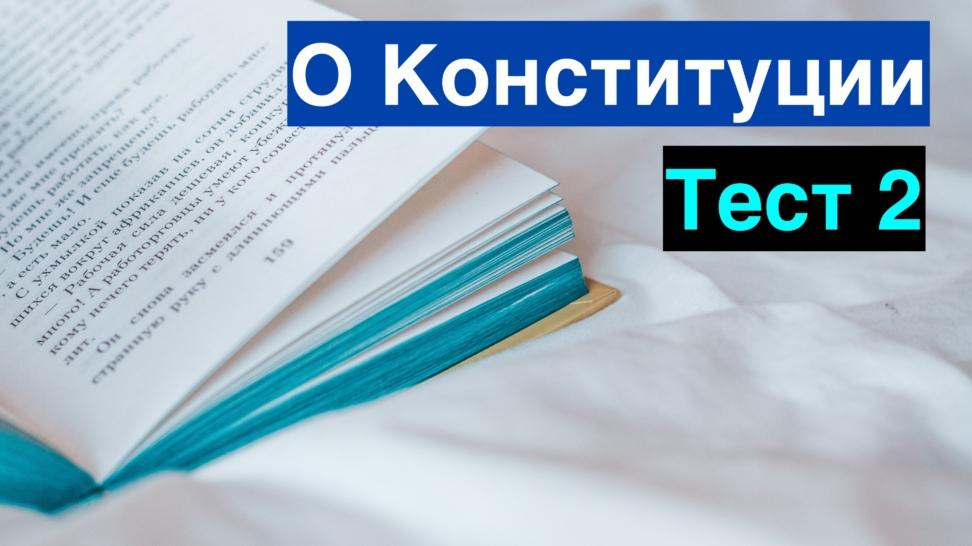 zakon-o-konstitucii-chast-2