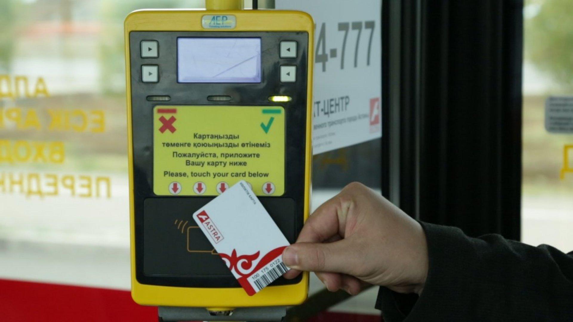 Карточки оплаты проезда