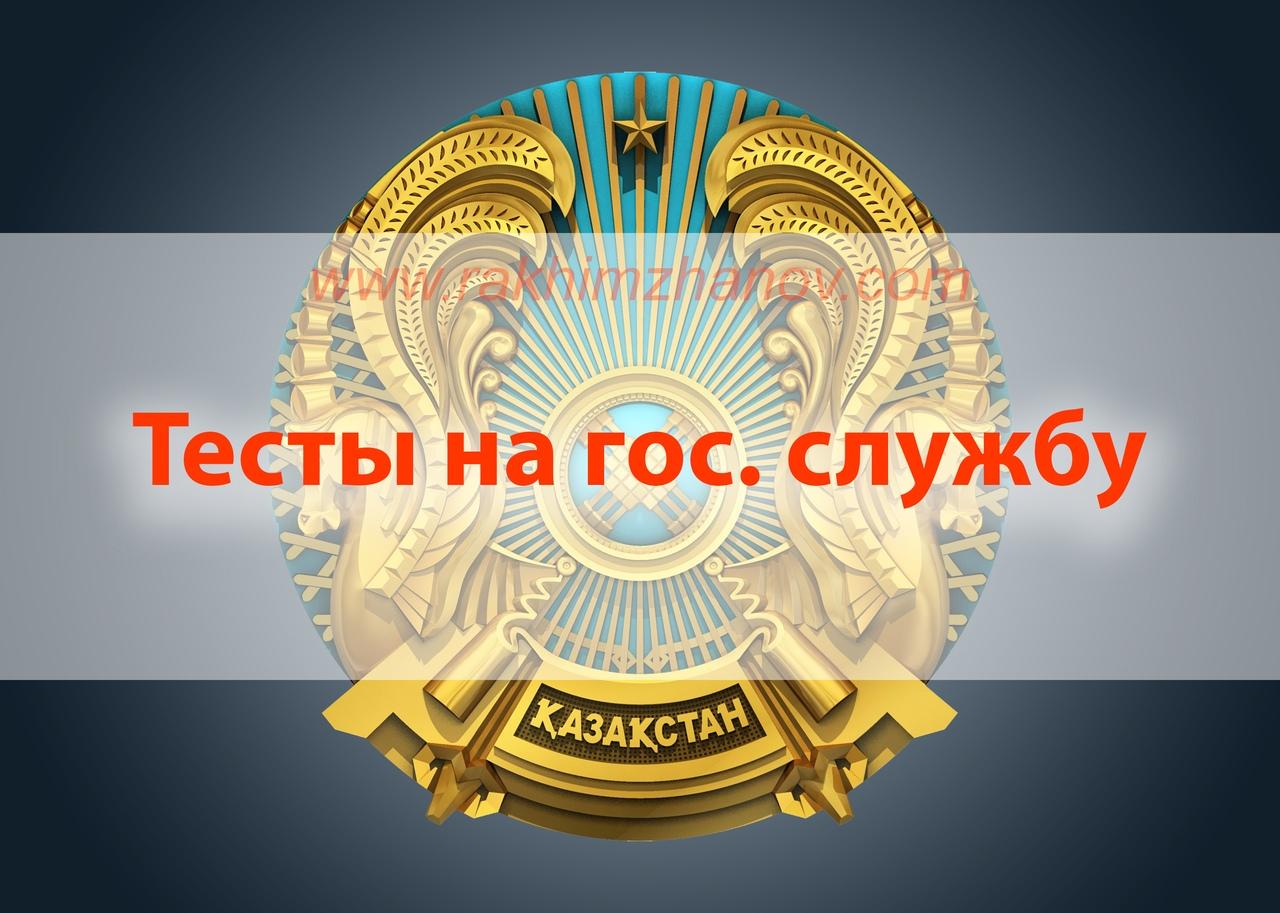 Закон о Государственной службе тест 1