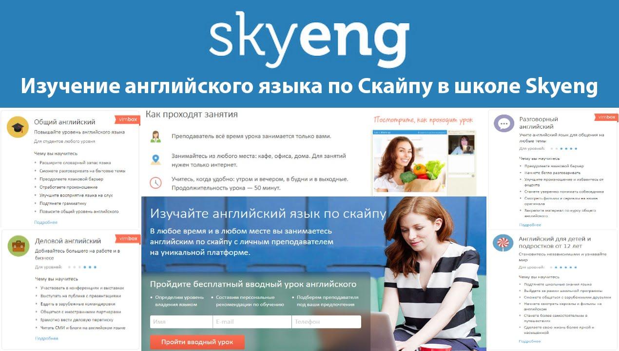школа английского языка онлайн
