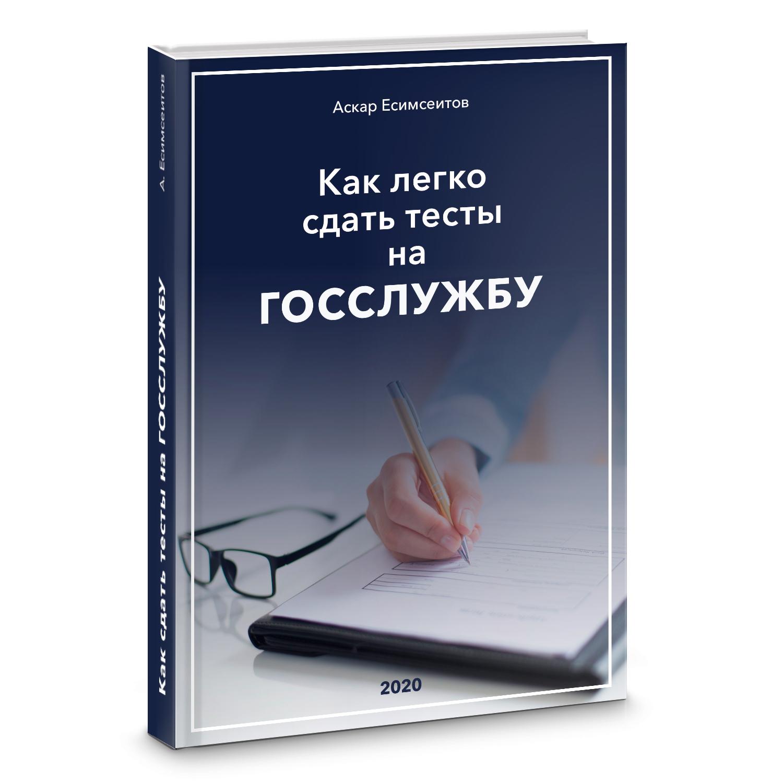 Книга ЗАКОНЫ 2020 рус