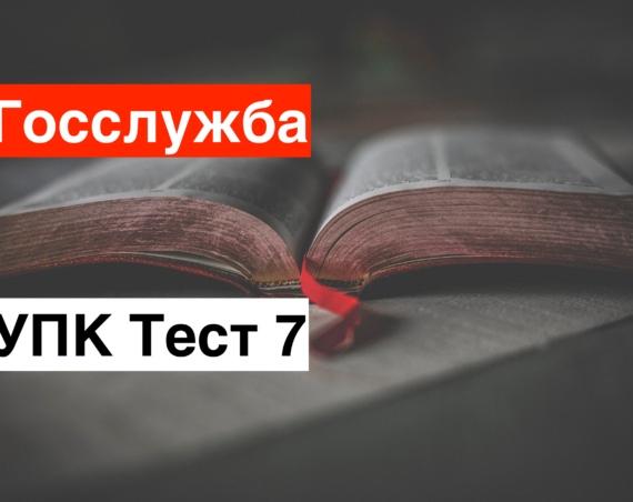 ugolovno-processualnyj-kodeks-test-7