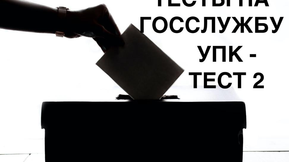 ugolovno-processualnyj-kodeks-test-2
