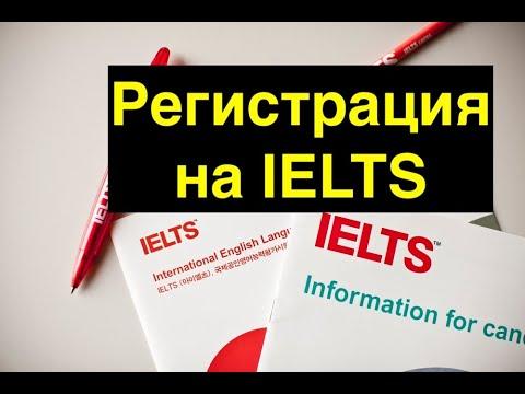 Регистрация на IELTS
