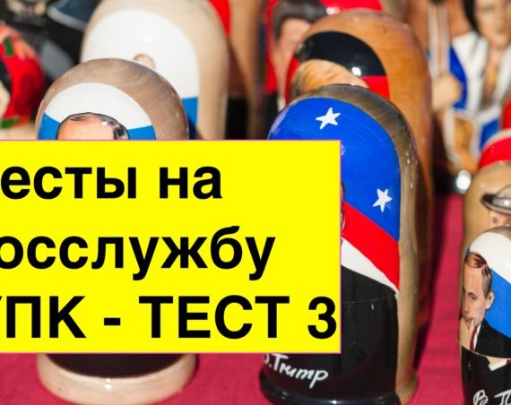 ugolovno-processualnyj-kodeks-test-3