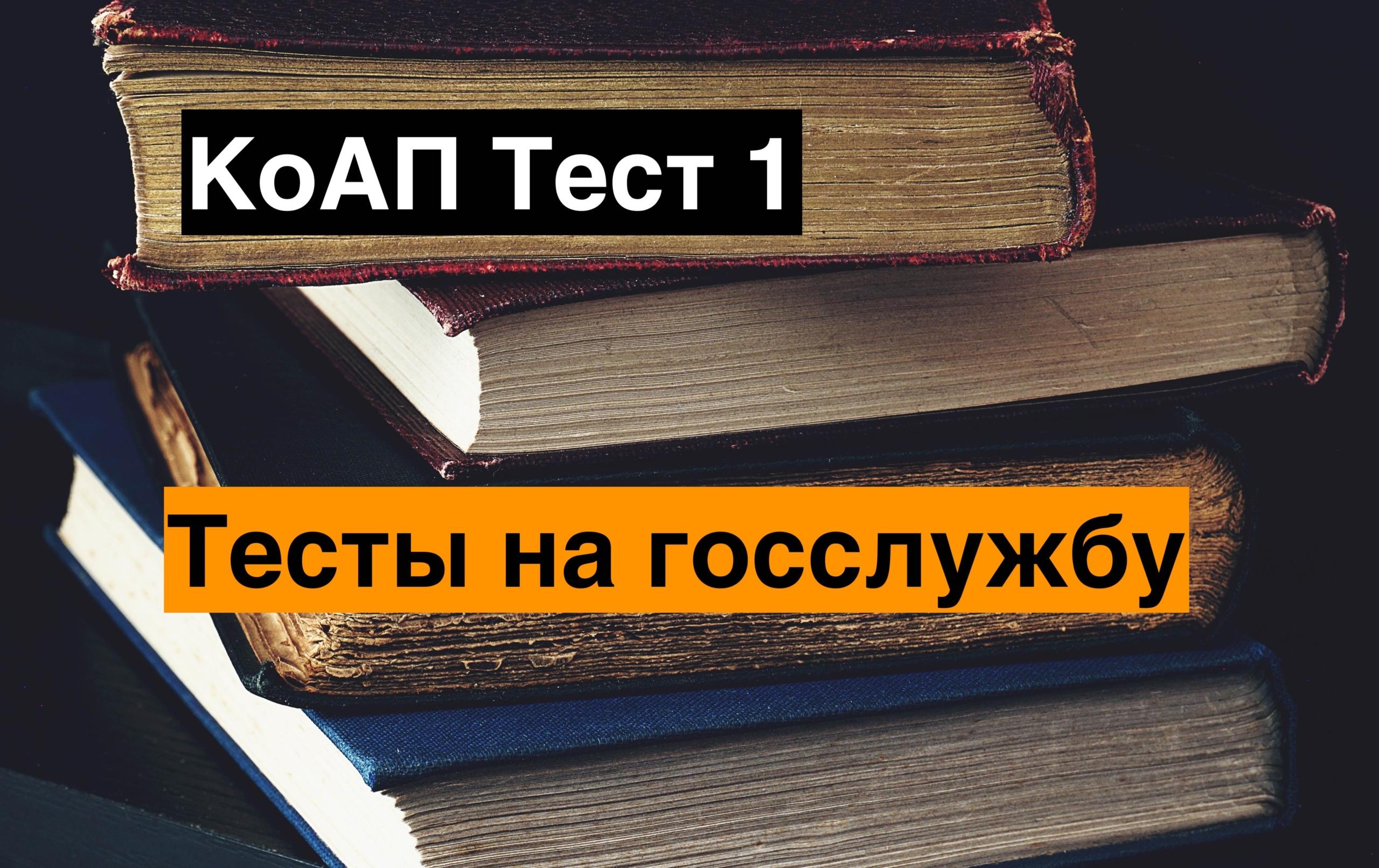 kodeks-ob-administrativnyx-pravonarusheniyax-test-1