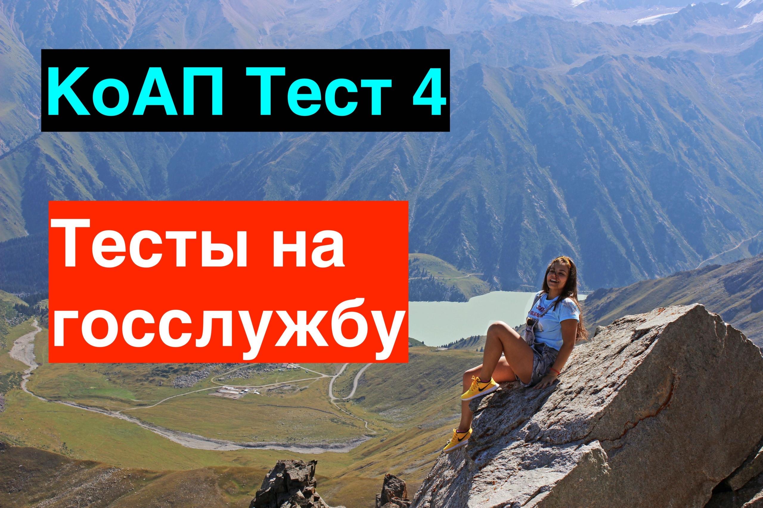 kodeks-ob-administrativnyx-pravonarusheniyax-test-4
