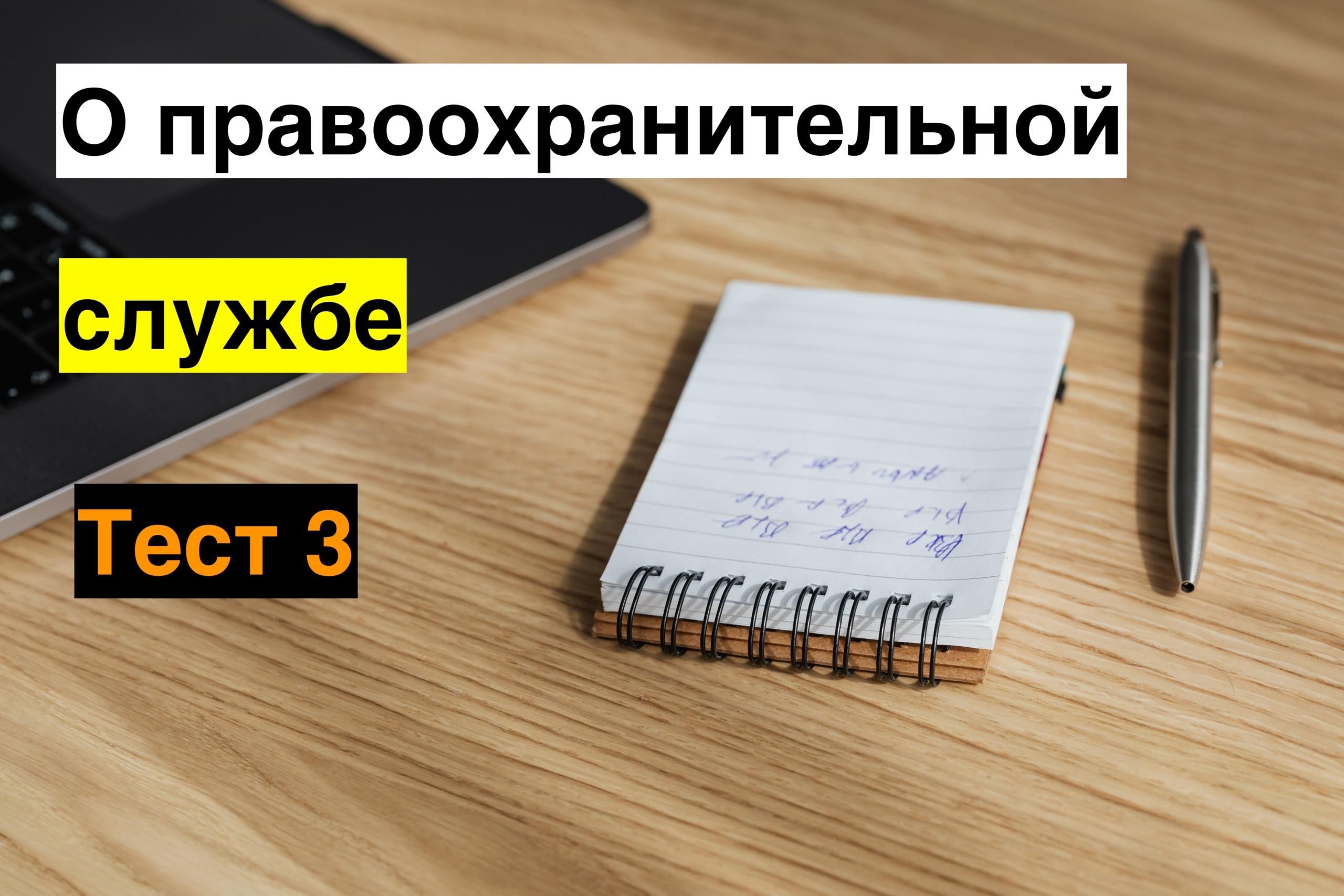 testy-na-gossluzhbu-o-pravooxranitelnoj-sluzhbe-test-3